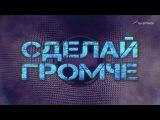 Сделай Громче. Сергей Чиграков