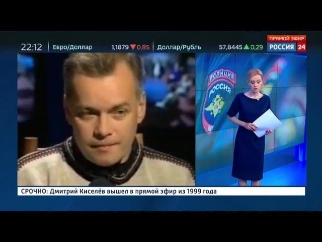 Срочно:Дмитрий Киселёв вышел в прямой эфир из 1999 года...