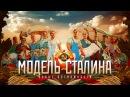 МОДЕЛЬ СТАЛИНА /часть четвертая/ «Новые возможности» HD