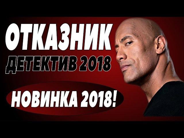 ПРЕМЬЕРА 2018 СТУКНУЛА ВСЕХ [ ОТКАЗНИК ] Русские детективы 2018 новинки, фильмы 2018 HD