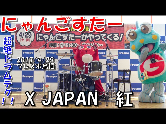 にゃんごすたー『紅』 X JAPAN フレスポ鳥栖 祝!九州初上陸!にゃんごすた 125
