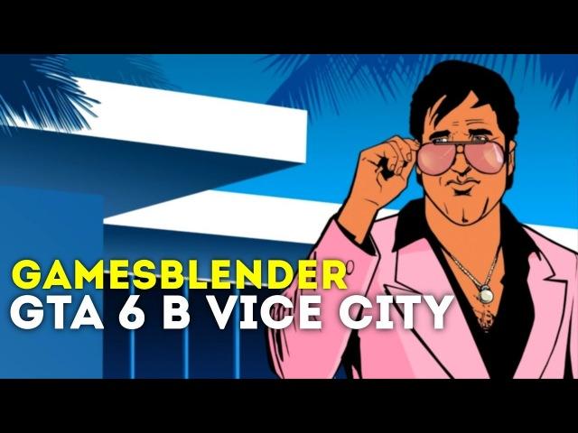 Gamesblender № 352 The Division 2, CoD Black Ops IIII и слухи о возвращении GTA в Вайс-Сити