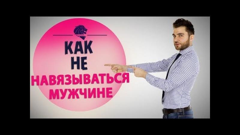 Как не навязываться мужчине и другие вопросы 26.02.2018 Прямая линия Льва Вожеватова.