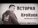 Мирко КроКоп История КроКопа CroCop story ЧАСТЬ 3 РУССКИЙ ПЕРЕВОД