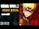 Ninja World Второе дыхание Zloy Nagibat Elite Match