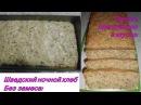 Шведский Ночной Хлеб Без Замеса Оригинально просто и вкусно