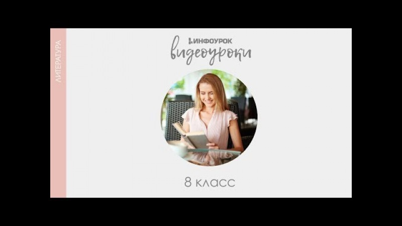 Александр Блок. Стихотворение «Россия» | Русская литература 8 класс 35 | Инфоурок