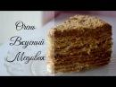 Медовик Рецепт Классический Медовик со сметанным кремом Домашний медовый торт Домашние рецепты
