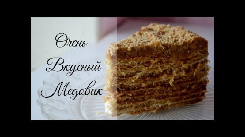 Медовик Рецепт. Классический Медовик со сметанным кремом. Домашний медовый торт. Домашние рецепты.