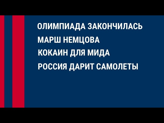 Олимпиада закончилась. Марш Немцова. Кокаин МИДа. Россия дарит самолетыЧто происходит! 25.02.18