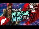 Лучшие РОЛЕВЫЕ ИГРЫ 2017 Итоги года - игры 2017 Игромания