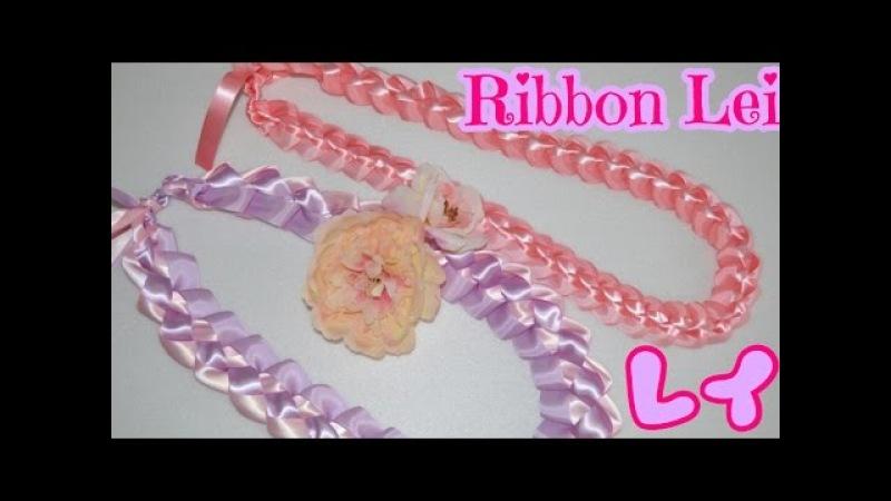 【DIY】りぼんレイの作り方,アメリカの卒業式の必需品🎓How to make Ribbon Lei,Tutorial