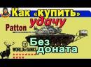 КАК ЗАМАНИТЬ УДАЧУ НА СВОЮ СТОРОНУ в WORLD OF TANKS Проверено на M48A1 Patton wot Паттон