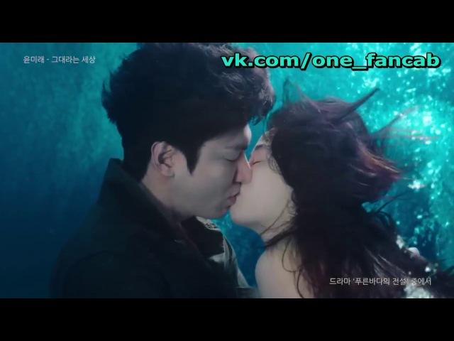 Yoon Mirae - You Are The World (Көк теңіз туралы аңыз)