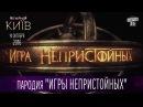 Сериал - Пародия Игры непристойных Игра престолов серия 1 Вечерний Киев 2016