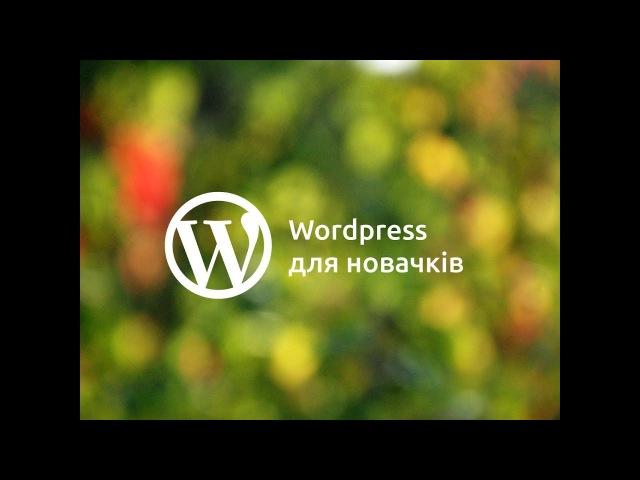 Wordpress для новачків Як створити сайт без спеціальних знань