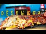 Рёбра барбекю в домашних условиях   Нереальная вкуснямба