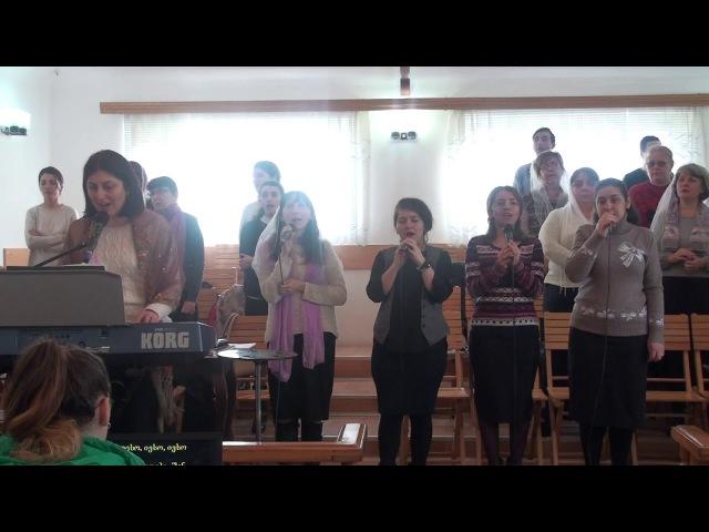 წმინდა სისხლით - Прославление Батумской церкви