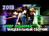 Супер подборка крутых песен Попсы. Дискотека в разгаре 2018