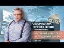 Аналитика рынков: Позитивные новости из США поддержат доллар - Обзор открытия европейской сессии