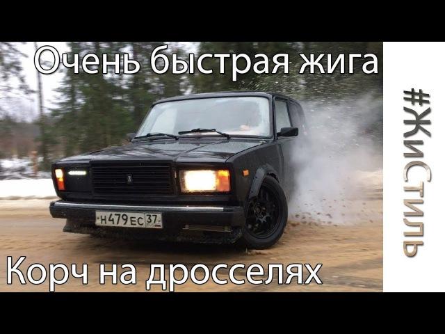 ЖИГА-Корч с мотором на дросселях за 150к   Монстр на колесах  Такого вы ещё не видели!