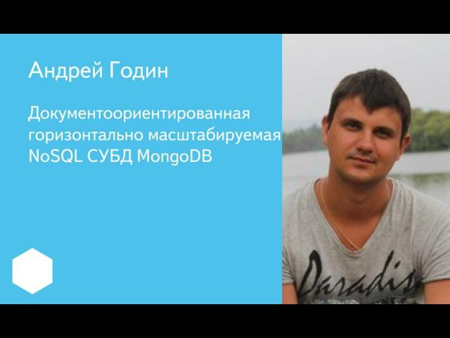 019 Документоориентированная горизонтально масштабируемая NoSQL СУБД MongoDB Андрей Годин