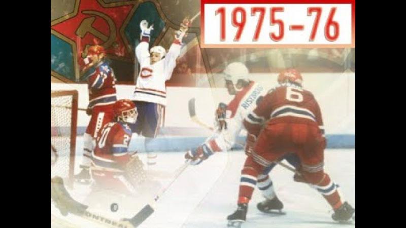 08 01 1976 суперсерия матч ЦСКА Бостон Брюинз на русском языке