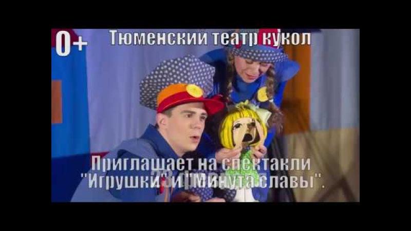 23 февраля 2018 года Театр кукол