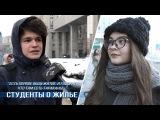 В каких условиях живут студенты столичных ВУЗов: опрос Onliner