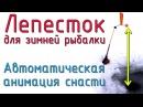 НОВИНКА для зимней рыбалки в живую Автоматическое ужение Лепесток на кивок - Et...