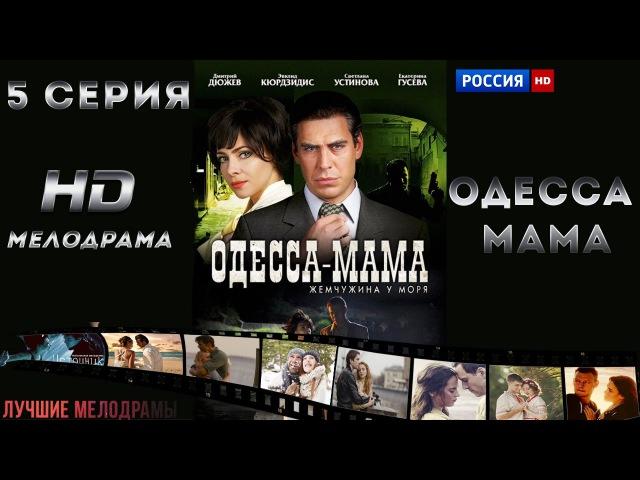 Одесса мама 2012 5 серия HD 1080p