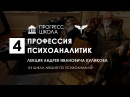 Андрей Куликов — Профессия психоаналитик fylhtq rekbrjd — ghjatccbz gcb[jfyfkbnbr
