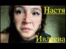 Все лучшие новые инстаграм вайны от НАСТЯ agentgirl ИВЛЕЕВА face выпуск 1