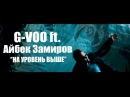 G-VOOCASPER ft. Aibek Zamirov - На уровень выше