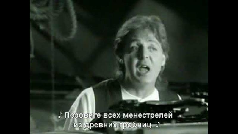 Paul Mccartney Movin' On 1993Русские Субтит