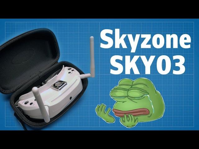 Очки Skyzone SKY03. Разочарование года!