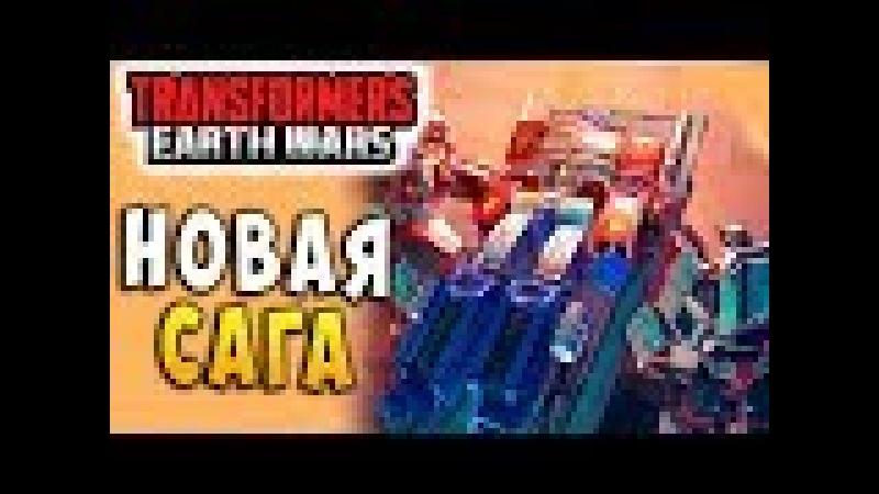 НОВАЯ САГА! ТЯЖЕЛЫЙ ХАРАКТЕР! Трансформеры Войны на Земле Transformers Earth Wars 55