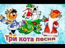 Три кота Песенка для детей семья пальчиков на русском Новый год мультик