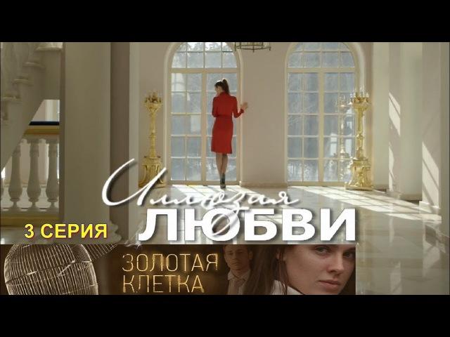 ЗОЛОТАЯ КЛЕТКА (Иллюзия любви) * 3 Серия.Мелодрама.Криминал.(Оригинал.HD 1080p)