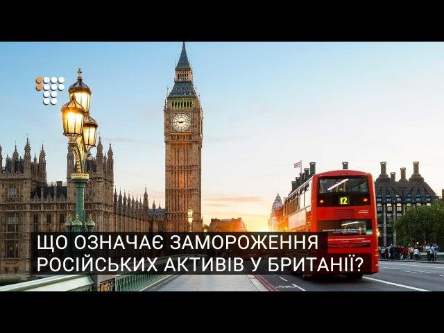 Що означає замороження російських активів у Британії