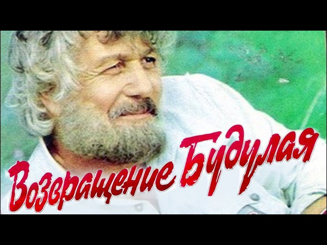 Возвращение Будулая (1985). Все серии подряд | Золотая коллекция фильмов СССР