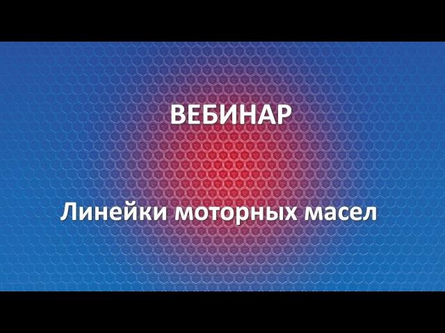 Вебинар Liqui Moly | Линейки моторных масел | 02.18