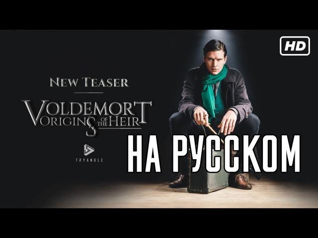 Волан Де Морт Истоки Наследника с русскими субтитрами Voldemort Origins of the Heir