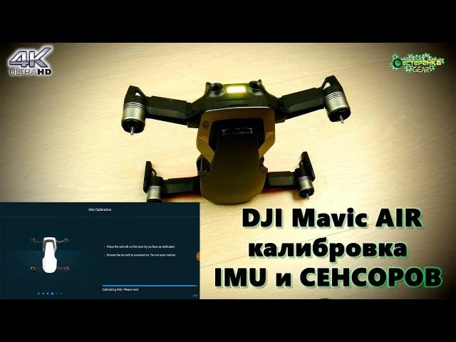DJI Mavic Air калибровка IMU и СЕНСОРОВ (4K)
