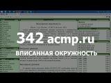 Разбор задачи 342 acmp.ru Вписанная окружность. Решение на C++