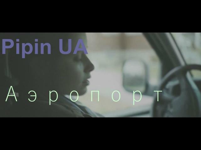 TOF ФИР АЭРОПОРТ