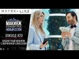 Макияж в Большом городе: бюджетный макияж с Марианной Елисеевой