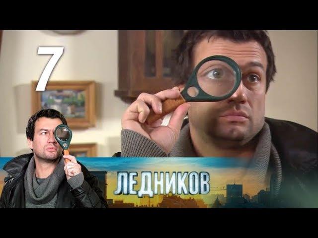Ледников. 7 серия. Ангел смерти. 1 часть (2013) Детектив @ Русские сериалы