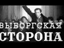Выборгская сторона 1938 / The Vyborg Side (Maxim Trilogy, Part 3)
