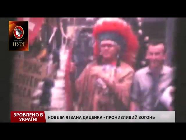 Зроблено в Україні. Як український льотчик перетворився на вождя племені